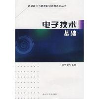 电子技术基础/信息技术与管理职业教育系列丛书
