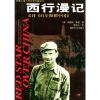 西行漫记——外国人笔下的红色中国丛书