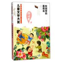 广东旅游出版社 中国儿童文学大奖获奖作家书系 校园里的蔷薇花