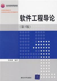 软件工程导论(第5版)