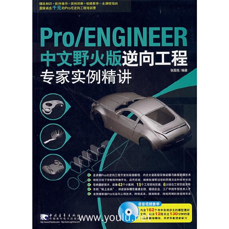 pro/ENGINEER中文野火版逆向工程专家实例精讲
