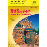 柬埔寨和吴哥寺