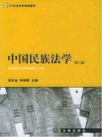 中国民族法学(第二版)