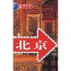 走遍中国:北京 (特价)