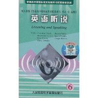 普通高中课程标准实验教科书 英语6必修 英语听说