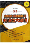 2015-考研政治基础复习知识点大串讲