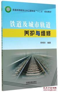 铁道及城市轨道养护与维修(内容一致,印次、封面或原价不同,统一售价,随机发货)