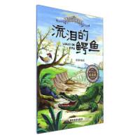 广东旅游出版社 小爱因斯坦科普绘本 流泪的鳄鱼