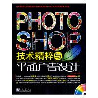 PHOTOSHOP技术精粹与平面广告设计(含光盘)