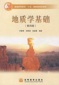 地质学基础(第四版)(内容一致,印次、封面或原价不同,统一售价,随机发货)