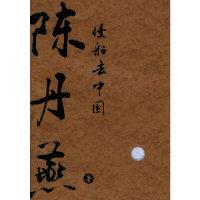 慢船去中国(陈丹燕8年来第一部长篇新作)/金收获丛书