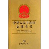 中华人民共和国法律全书(32)(精)