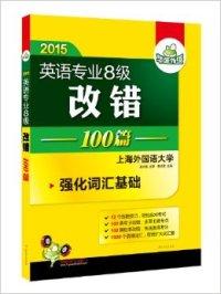 2015淘金英语专业8级改错100篇(强化专八词汇基础)