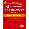 公共关系原理与实务-(第三版)-赠送电子课件
