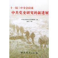 十一届三中全会以来中共党史研究的新进展