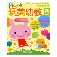 玩美幼教PICCOLO(秋)2教具制作特辑