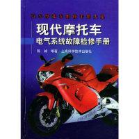 现代摩托车电气系统故障检修手册——汽车摩托车维修手册大系