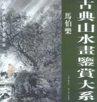 古典山水画鉴赏大系:马伯乐