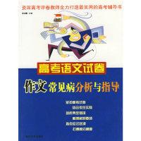 高考语文试卷作文常见病分析与指导