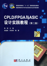 CPLD\FPGA与ASIC设计实践教程(第二版)