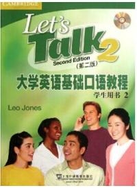 大学英语基础口语教程(2)学生用书(第二版)