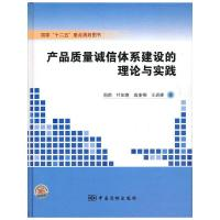 产品质量诚信体系建设的理论与实践