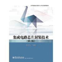 集成电路芯片封装技术(第2版)