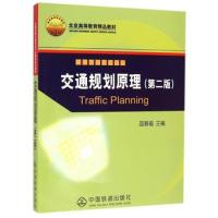 交通规划原理-(第二版)