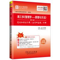 管理类-周三多《管理学——原理与方法》(第6版)笔记和课后习题
