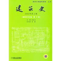 建筑史2003年第2辑(建筑史论文集 第19辑)