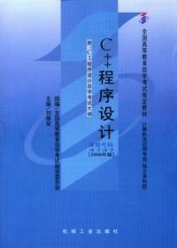 C++程序设计(课程代码 4737)(2008年版)