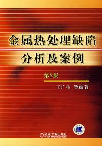 金属热处理缺陷分析及案例(第2版)