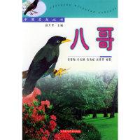 八哥——中国名鸟丛书