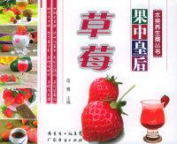 果中皇后 草莓——水果养生斋丛书