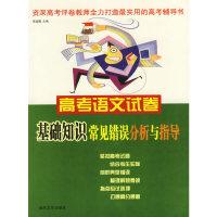 高考语文试卷基础知识常见错误分析与指导