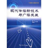 现代传播新技术与广播发展/广播创新与发展研究系列(广播创新与发展研究系列)