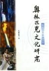 奥林匹克文化研究(奥林匹克教育读本)