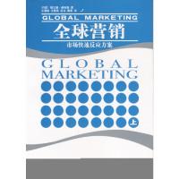 全球营销(上 下册)