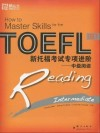 新托福考试专项进阶-中级阅读(新东方)