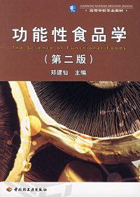功能性食品学(第二版)