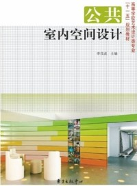 公共室内空间设计(内容一致,印次、封面或原价不同,统一售价,随机发货)