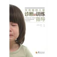 S发育障碍儿童诊断与训练指导