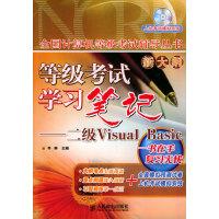 等级考试学习笔记:二级Visual Basic