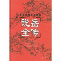 说岳全传——古典通俗小说文库