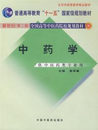 中药学(第二版)