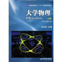 大学物理(第三次修订本)(上册)