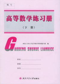 高等数学练习册(下册)