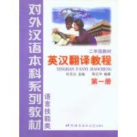 英汉翻译教程(第一册)(二年级教