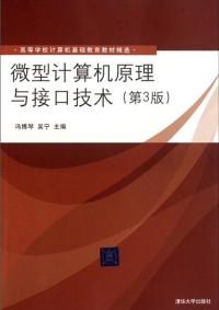 微型计算机原理与接口技术(第3版)