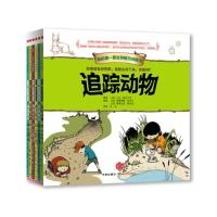 我的第一套生存能力训练书:追踪动物(读完这本书,你就算真正长大了)